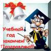 http://school21ustlab.narod.ru/images/poslednij_zvonok_small.jpg